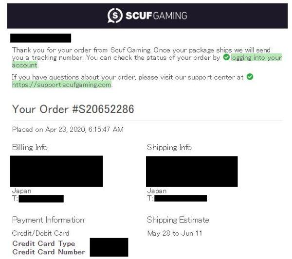 scuf注文完了メール