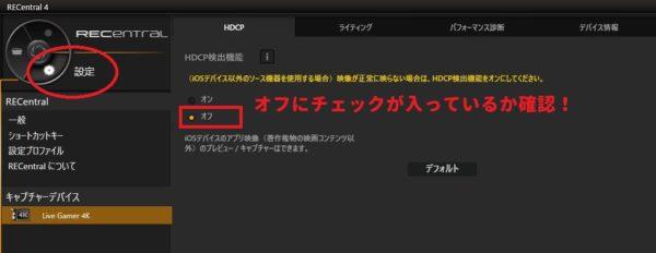 HDCPオフ