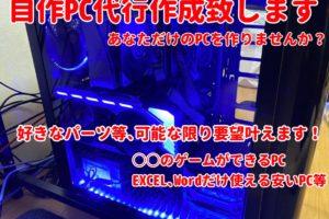 自作PC代行サービス