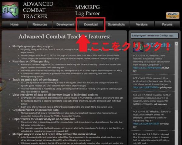 ACT公式サイト